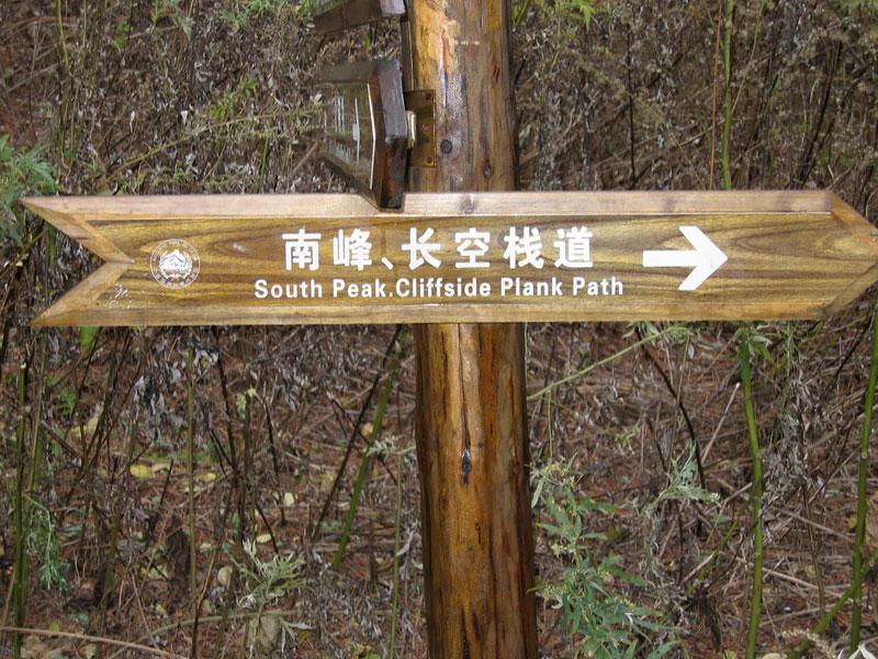 south peak cliffside plank path hua shan china (1)