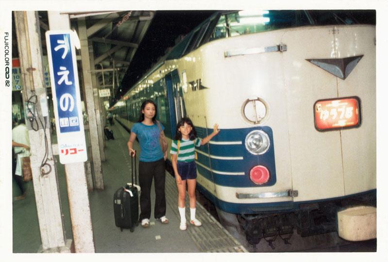 otsuka1-1982-2006-Tokyo-Japan