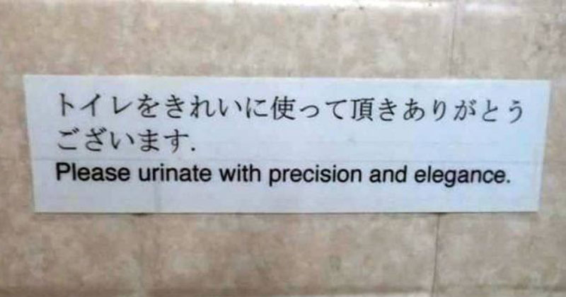 please urinate with precision and elegance The Shirk Report   Volume 523